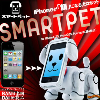 "iPhone becomes a ""face"" next generation pet robot ""Bandai smart pet SMP-501 W (white)"""