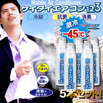 [Set 5] (220 ml cans) cooling antibacterial deodorant ★ hot welcome burning truck super cool Katie Akon 123