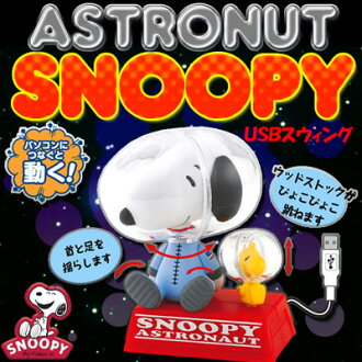 [Discontinued] Snoopy USB swing Snoopy (astronauts))