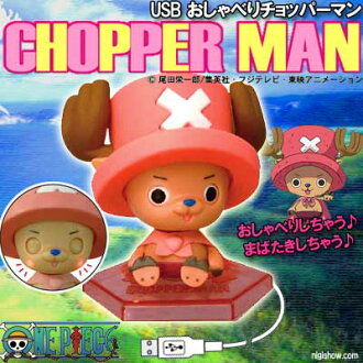 [Discontinued] chopper with at any time chatting ★ USB talking chopper 0887