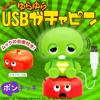 Head shakes, and eyelashes! USB wobbling gachapin 0938