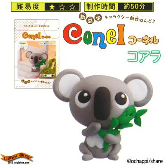Cornell Koala