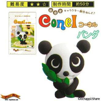 Cornell Panda