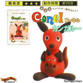 Cornell Kangaroo