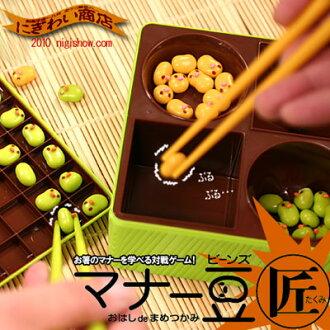 Peas chopsticks de grip, ★ Manor beans (Takumi) - Takumi -