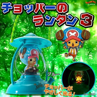 One piece chopper Lantern 3 blue ☆