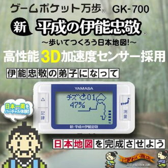 Tadataka and Japan map to complete! New 2006 inō Tadataka GK-700