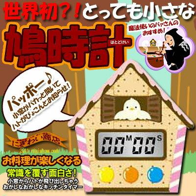 とびだすお菓子なクックタイマー クッキー 【愛くるしい 鳩時計 型 キッチンタイマー 電子鳩時計 】 【★1★】