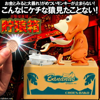 "[Discontinued] ukiwchiukiki and a. kikitsu eats money, Mont! key!! A savings box ★ ""monkey storage box (little peas carried) ': for Wu's."