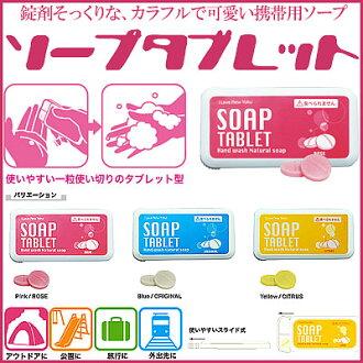[停止] 肥皂片 ★ 肥皂片