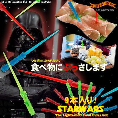 STAR WARS / スター・ウォーズ フードピックセット ライトセーバー 9本入り スターウォーズ STARWARS