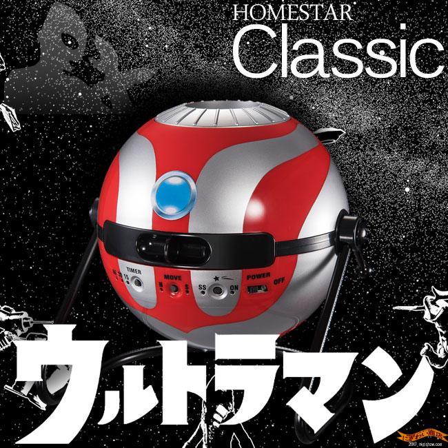HOMESTAR Classic ULTRAMAN ( ホームスター クラシック ウルトラマン )