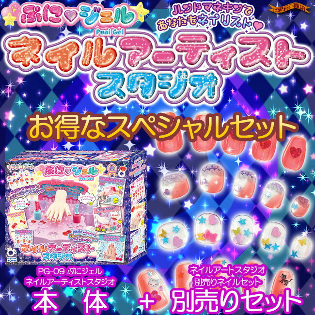 【お得なセット!】ぷにジェル ネイルアーティストスタジオ本体 + ネイルパーツセット