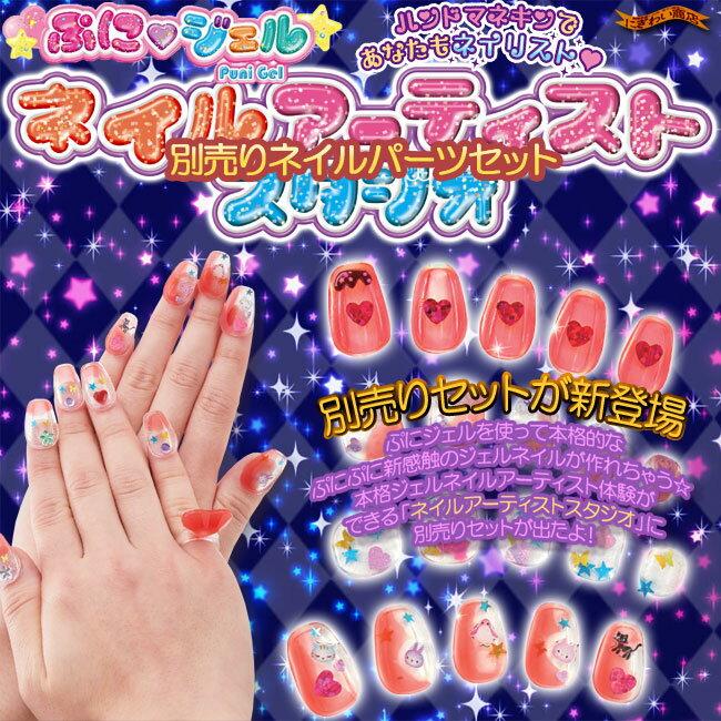 PGP-03 ぷにジェル ネイルアーティストスタジオ 別売りネイルパーツセット
