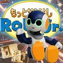 【即納】 Robi Jr. がリニューアル! もっとなかよしRobi Jr.