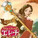 Disune/ディズニー アバローのプリンセス エレナ 光の杖