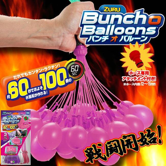 Bunch O Balloons バンチオバルーン 3束パック Gカラー