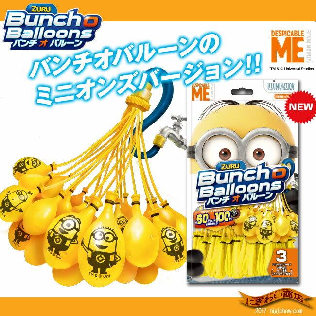Bunch O Balloons バンチオバルーン ミニオンズ