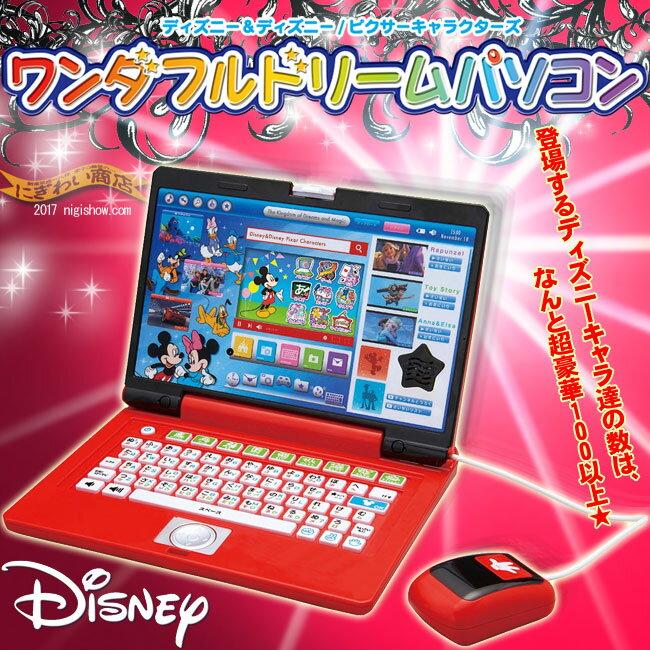 【即納】 ディズニー&ディズニー / ピクサーキャラクターズ ワンダフルドリームパソコン
