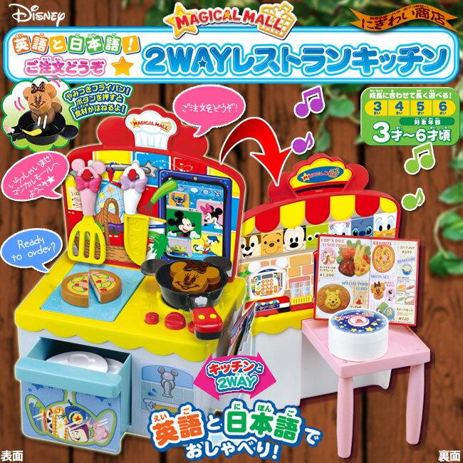 【オマケ付!】 ディズニー マジカルモール ご注文どうぞ★2WAYレストランキッチン