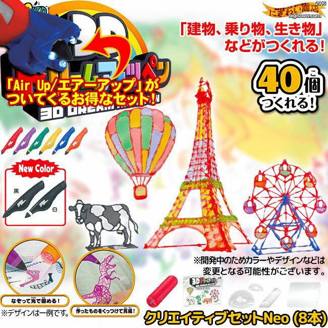 3D ドリームアーツペン クリエイティブセットNeo (8本ペン) +空中に絵が描ける?! Air Up ( エアーアップ )のお得なセット!