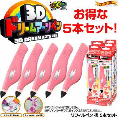 3Dドリームアーツペン リフィルペン 桃 ピンク お得な5本セット