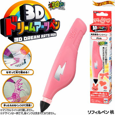 3Dドリームアーツペン 別売専用インクペン ( リフィルペン ) ピンク 桃色