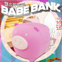 Babe Bank ベイブバンク 貯金箱 (ピンク)