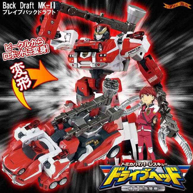 【豪華特典付!】 ドライブヘッド 02 MKII ブレイブバックドラフト