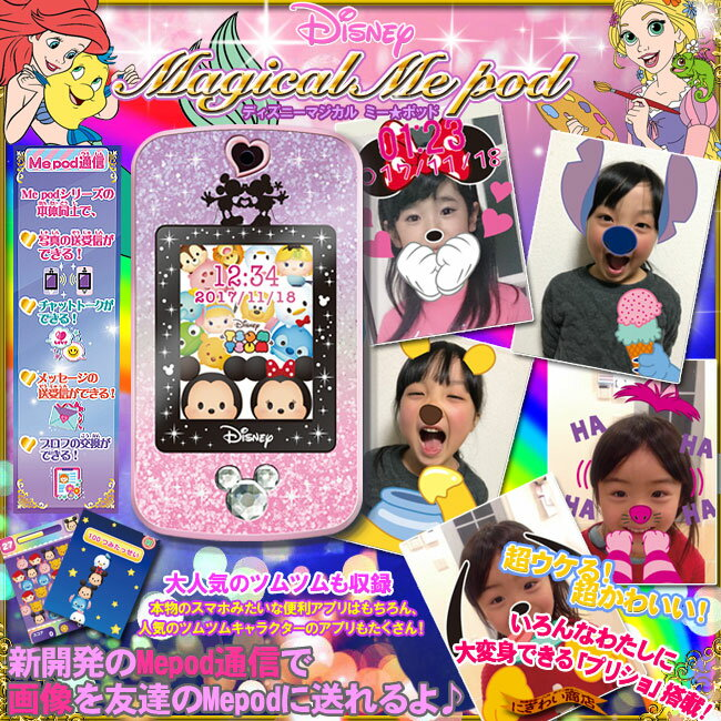 【即納】 ディズニーキャラクターズ Magical MePod パープル&ピンク