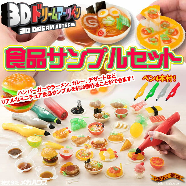 【即納】 3Dドリームアーツペン 食品サンプルセット(4本ペン)