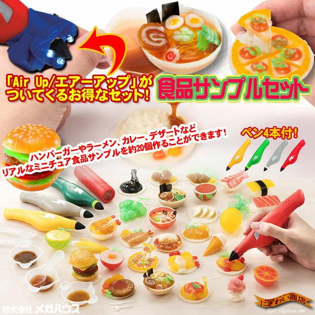 【即納】 3Dドリームアーツペン 食品サンプルセット(4本ペン)+空中に絵が描ける?! Air Up ( エアーアップ )のお得なセット!