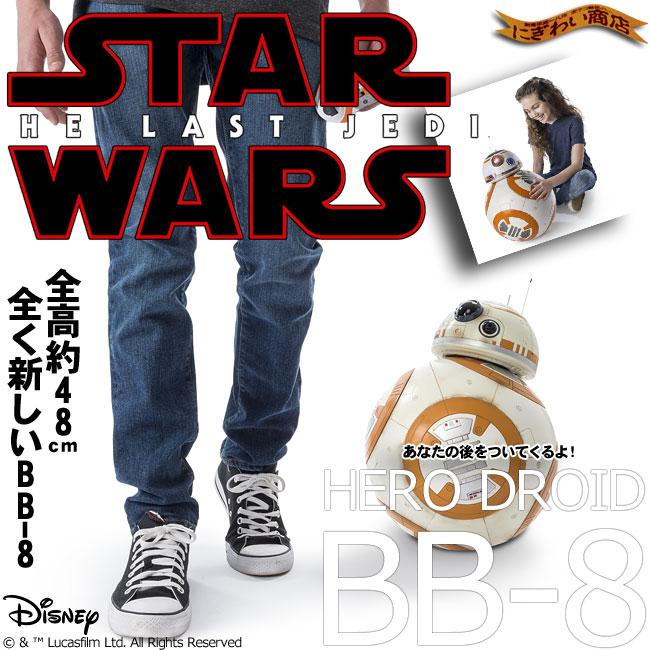 スター・ウォーズ ヒーロードロイド BB-8 【 STARWARS / The last jedi ( スターウォーズ / 最後のジェダイ ) - HERO DROID BB8 】