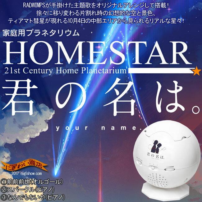 【即納】ホームスター HOMESTAR 君の名は。 家庭用 プラネタリウム