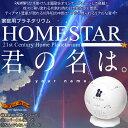 Homestar yourname01