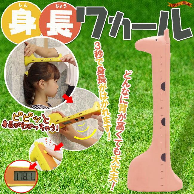 かんたん計測 身長ワカール ピンク (PK/桃色)