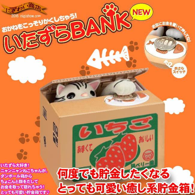 【即納】 いたずらBANK 貯金箱 アメショ 【 いたずらバンク いたずらBANK 猫貯金箱 イタズラバンク アメリカンショートヘアー 】
