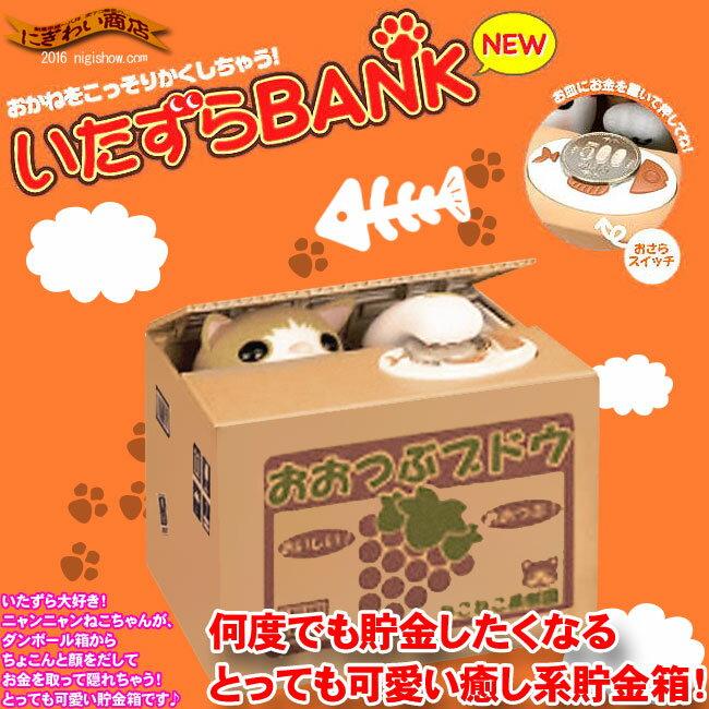 いたずらBANK 貯金箱 チャトラ 【 いたずらバンク いたずらBANK 猫貯金箱 イタズラバンク ちゃとら 】