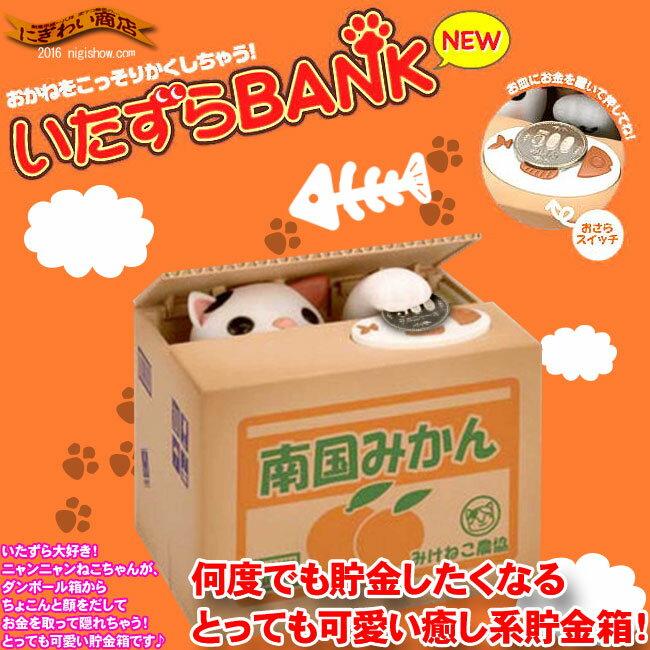 【即納】 いたずらBANK 貯金箱 みけねこ【 いたずらバンク いたずらBANK 猫貯金箱 イタズラバンク 】 【★1★】