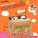 いたずらBANK 貯金箱 みけねこ【 いたずらバンク いたずらBANK 猫貯金箱 イタズラバンク 】
