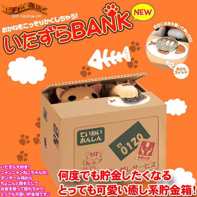 いたずらBANK 貯金箱 とらねこ【 いたずらバンク いたずらBANK 猫貯金箱 イタズラバンク トラ猫 】