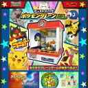 ポケットモンスター サン&ムーン モンスターコレクション ポケモンクレーン モンコレキャッチャー