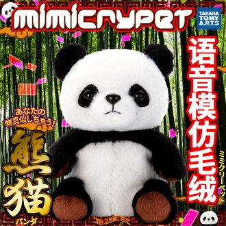 흉내웅묘MimicryPet 미미크리펫트(팬더)