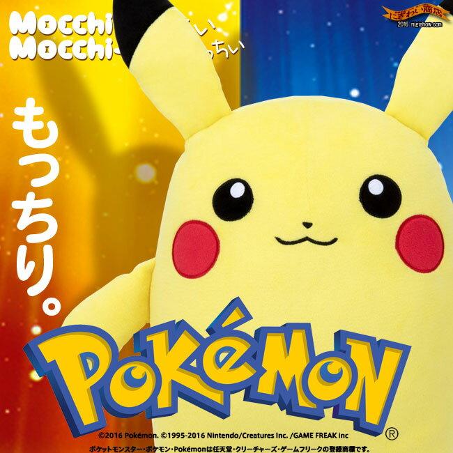 ポケットモンスター ポケモン Mocchi-Mocchi- ( もっちぃもっちぃ ) ぬいぐるみ M ピカチュウ