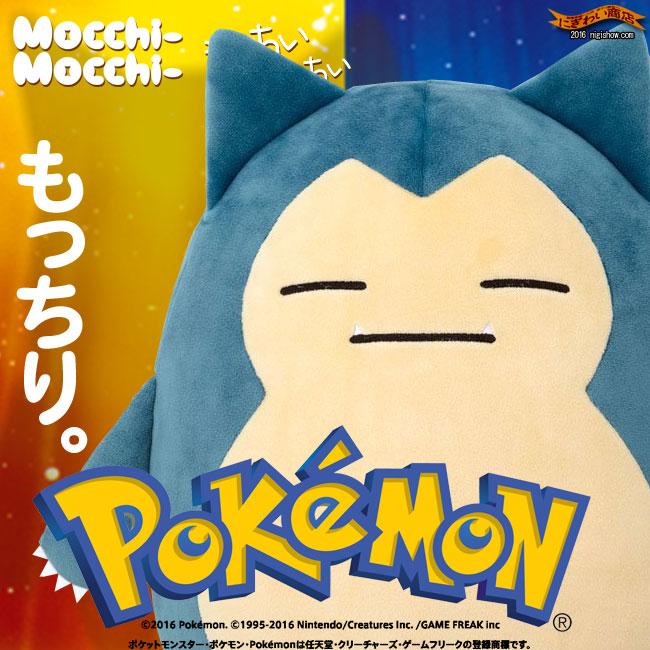 ポケットモンスター ポケモン Mocchi-Mocchi- ( もっちぃもっちぃ ) ぬいぐるみ M カビゴン
