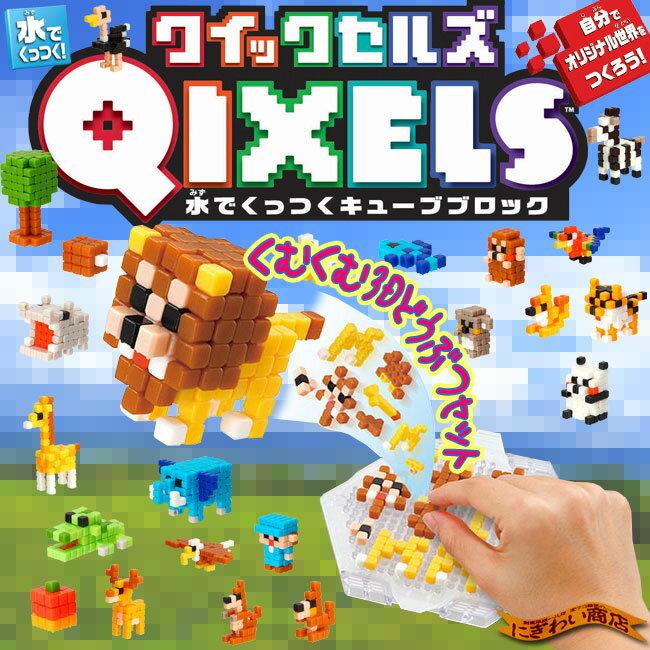 クイックセルズ くむくむ3Dどうぶつセット QIXELS