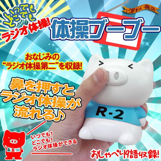 ラジオ体操第二 収録 タイソーブーブー R-2