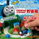 Thomas bank01