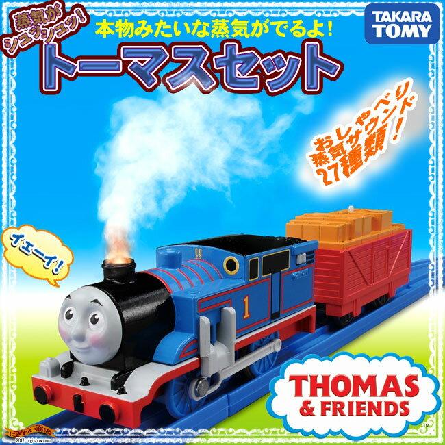 【豪華特典付】蒸気がシュッシュッ!トーマスセット