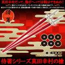 Yukimuraspear cs00